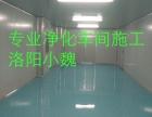 洛阳新安专业净化洁净车间施工手术室整容院GMP制药厂食品厂