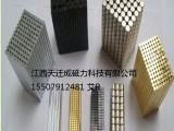 天迁成磁业大量低价生产钕铁硼磁铁厂家直销