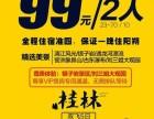 较特惠桂林双飞5日