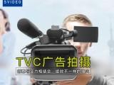 北京TVC廣告片制作-TVC廣告片拍攝-廣告片拍攝-永盛視源