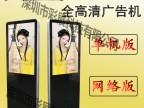 超薄展示广告机户外宣传屏网络播放器高清液晶广告屏电视会议播放