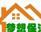 专业开荒保洁公司保洁、清洗家居、外墙清洗、日常保洁