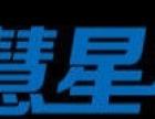 慧星科技,网站建设,微信平台开发及代运营,电商平台