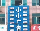 门头广告牌 发光字设计制作安装一站式服务