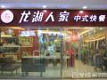 龙湖人家中式快餐加盟连锁店多少钱