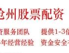 沧州炒股配资公司提供杠杆资金