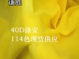 厂家现货直销  优质40D涤氨纶针织弹力布 经编网布面料  蕾丝