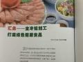 汇鑫牛羊肉加工厂直销连锁加盟店加盟 技术转让