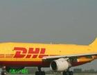 东营联邦国际快递,DHL UPS,普货化工品出口