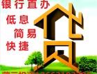 天津河西区房产短期拆借正规公司