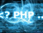 php网站开发-网页设计南岗较专业的电脑学校