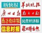 广州公司清算公告登报格式清算公告登报要多少钱