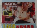 1468首 4G 歌曲 戏曲 红歌 带歌本 插卡音箱专用卡4G内