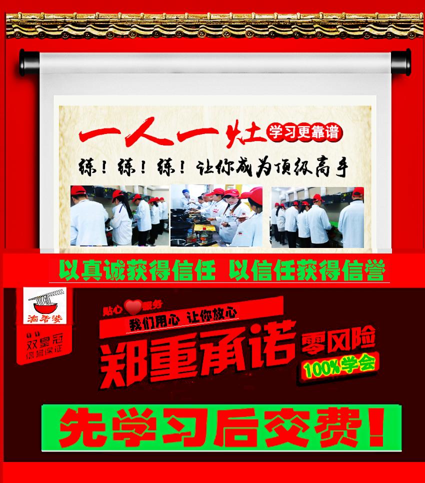 重庆小面技术培训哪里教的好