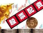 长沙股票期货配资公司哪家好丨长沙配资公司运营7年