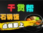 干货帮石锅饭加盟