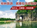 到桂林三日游行程(独立包车,纯玩舒适自由)