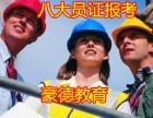 2018年深圳报名考八大员证之建筑施工员证怎么考?