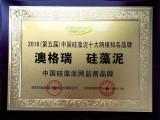 中国硅藻泥加盟品牌,就选澳格瑞硅藻泥,自有硅藻土矿值得信赖