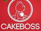 CAKEBOSS蛋糕老板加盟怎么样