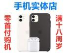 广州手机分期付款 实体店分期0首付,只需满18身份证+银行卡