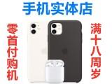 广州手机分期付款 实体店分期0首付,只需满18身份证 银行卡