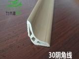 竹木纤维集成墙面护墙板配套线条 30阴角顶角 室内装饰线