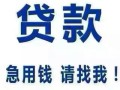 青岛市南上班族消费贷款,马上下款消费贷怎么办