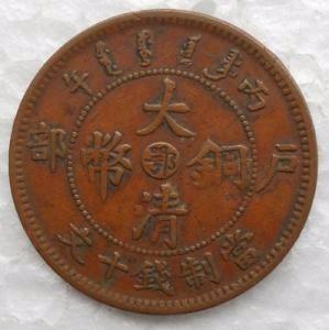 广东省造大清铜币价格一般是多少钱