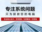 全广州电脑专业上门维修 苹果电脑 各类台式机 笔记本 诚信