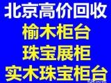 北京二手珠宝柜台回收 二手柜台回收 柜台回收 二手展柜回收
