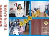 嘉定江桥会计培训 会计考试班加实务班培训到定优教育