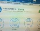 戴尔i3品牌台式机