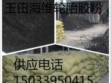 供应公路专用胶粉