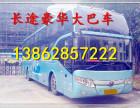 常熟到宁德的汽车票13862857222多少 多久客车/大巴