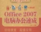 办公软件培训班文秘offce2007办公自动化