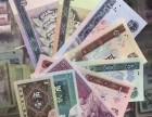 太原钱币邮票银元纸币,老纸币回收价格表