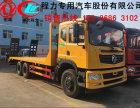 台州市厂家直销国五大运挖掘机平板车 后八轮挖掘机平板车