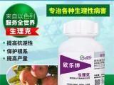 肥料厂家供应生理克作物生理病害肥 增产冲施肥液体肥