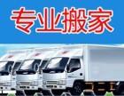 公司提供优质的大小型搬家货运服务真心真意.为你服务.