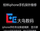 桂林苹果iphone手机售后维修