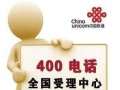 400电话、集团彩铃】招商加盟 成本低 抢占先商机