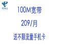 深圳宝安电信宽带办理优惠套餐