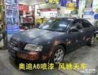 北京锐志迈锐宝皇冠全车喷漆特价2800专业服务
