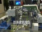仿真商场销售展示产品模型制作工业设备机械模型公司