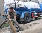 全市专业清理化粪池 高压清洗 水电安装及钻孔 疏通管道