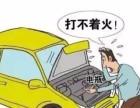 昆明修车电话,上门换轮胎补胎,电瓶充电,送汽油救急,拖车