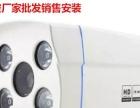 恩施监控厂家批发销售安装高清监控摄像头/视频监控