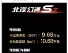 北汽幻速S7 提前预定3000元抵扣5000元