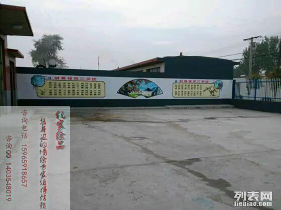 沧州墙绘 沧州美丽乡村 沧州文化墙 沧州主题墙绘